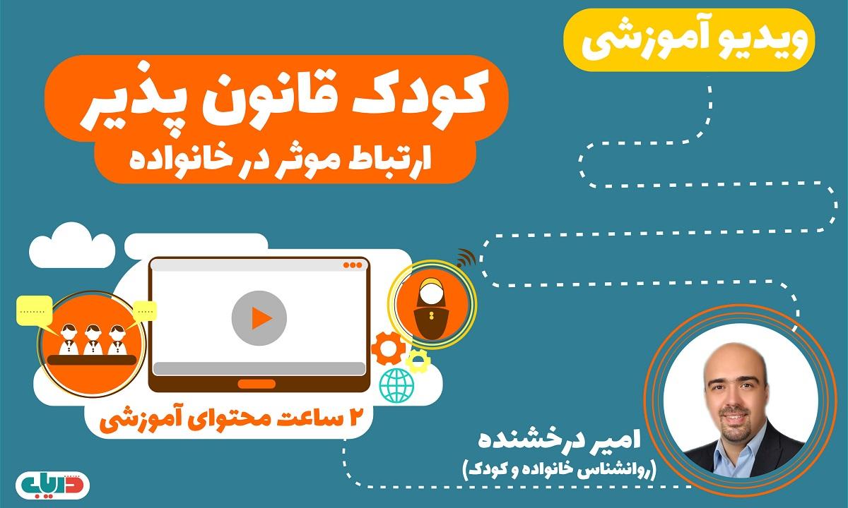 ویدیوی آموزشی کودک قانون پذیر